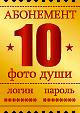 10biletov