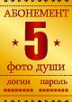5biletov