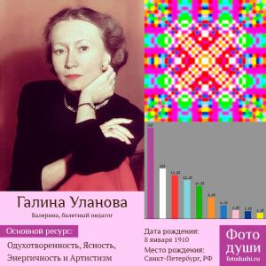 Коллаж с фото души Галина Уланова