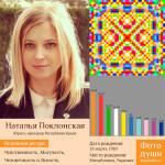 Коллаж с фото души Наталья Поклонская