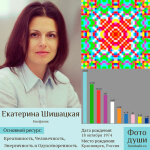 Коллаж с фото души Екатерина Шишацкая